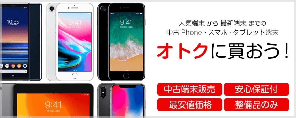 アイフォンクリア 中古iPhone・スマホ・タブレット端末 販売ページ