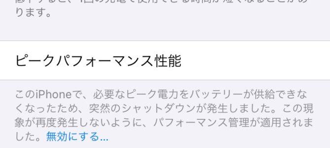 iPhoneのバッテリー持ちが悪いと思ったら、、、
