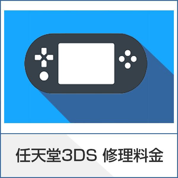 DSゲーム修理ページ