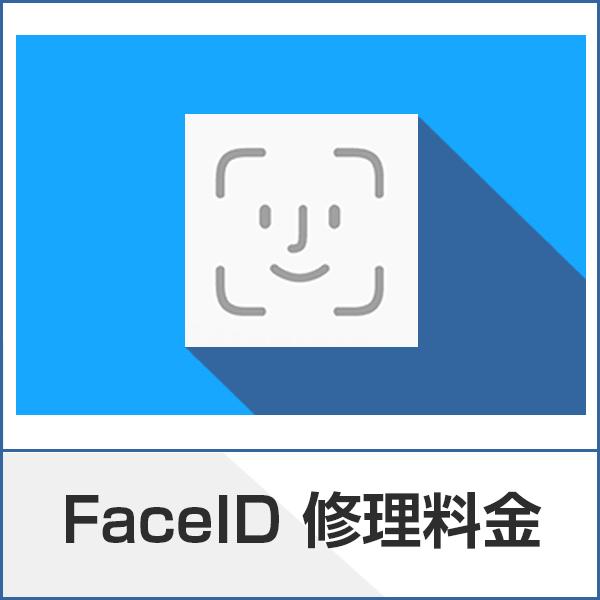 FaceID修理ページ