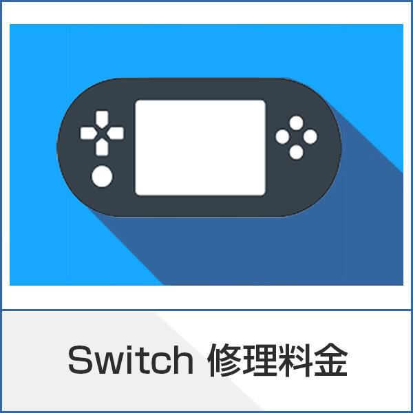 Switchゲーム修理ページ