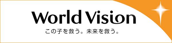 アイフォンクリアはワールドビジョンを応援しています