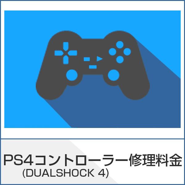 Playstation 4 コントローラー(DUALSHOCK 4)修理